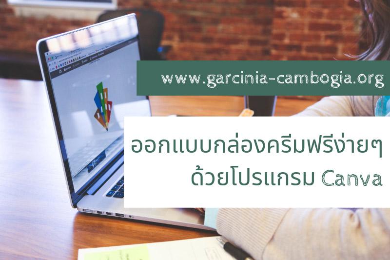 ออกแบบกล่องครีมฟรีง่ายๆ ด้วยโปรแกรม Canva