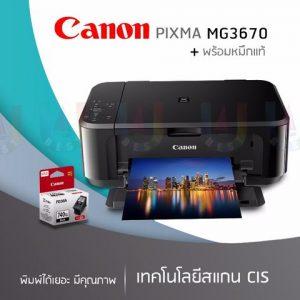 เครื่องพิมพ์ All in one CANON PIXMA MG3670 WIFI