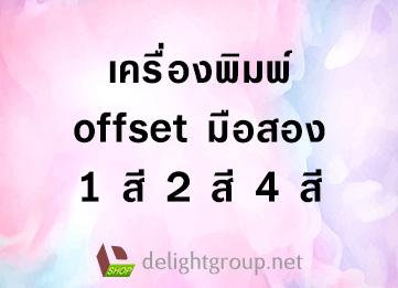 เครื่องพิมพ์ offset มือสอง 1 สี 2 สี 4 สี