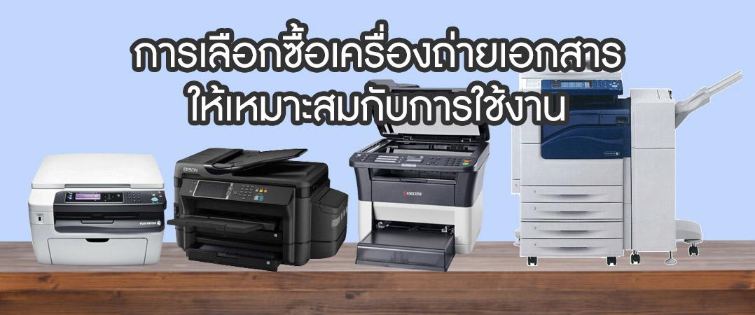 การเลือกซื้อเครื่องถ่ายเอกสารให้เหมาะสมกับการใช้งาน