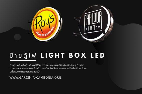 ป้ายตู้ไฟ LIGHT BOX LED